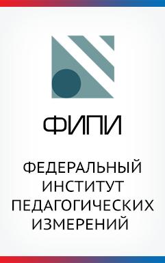http://fipi.ru/