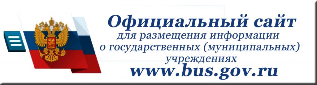 сайт для размещения информации о государственных и муниципальных учреждениях